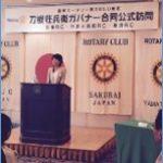 ガバナー公式訪問報告 ~内田会長挨拶より~