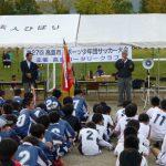 第29回高島ロータリークラブ杯少年サッカー大会開催のお知らせ