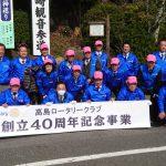 【高島RC】 海津大崎で清掃活動を実施