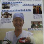 グローバル補助金奨学生、上野麻実さんの記事が学友会会報誌に掲載