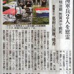 8.3仏兵墓地慰霊祭新聞記事
