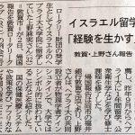 グローバル奨学金上野麻実さん帰国報告会