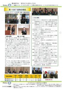 国際ロータリー 第2650地区 広報・PRサイト