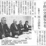 奈良新聞記事180712