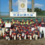 第15回八日市南RC杯学童軟式野球大会開催